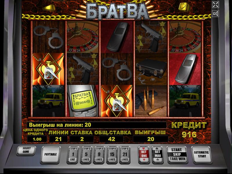 Игровой автомат братва 90 е слоты резидент игровые автоматы рейтинг слотов рф