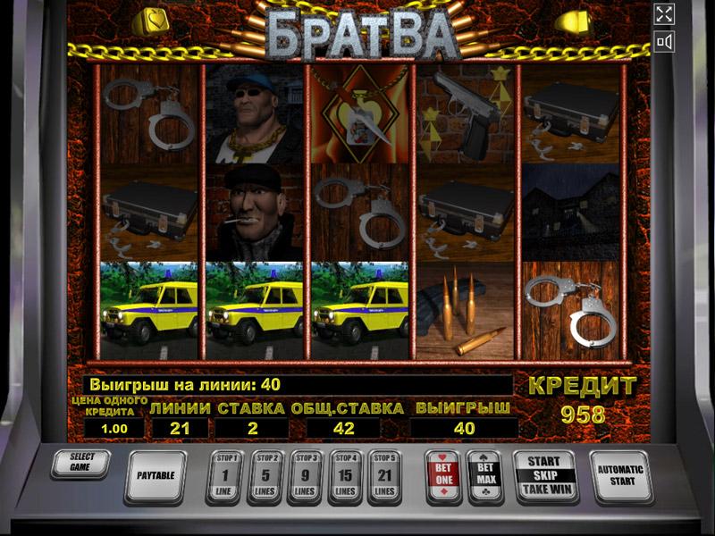 Игровые аппараты играть бесплатно и без регистрации братва бесплатные игры игровые автоматы адмирал на интерес