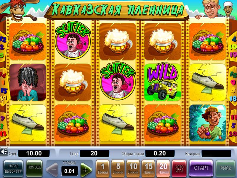Играть в игровые автоматы кавказская пленница бесплатно и без регистрации онлайн покер миф