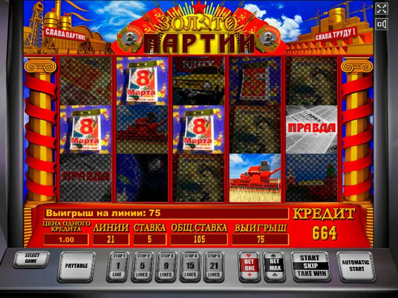 Игровые автоматы золото партии братва онлайн чат русская рулетка без